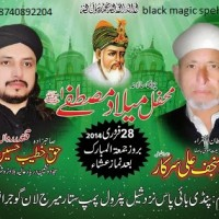 87408922O4 Love Black Magic SpeciaList molvi =!!!Num!!_!!!er-!!oLoGy